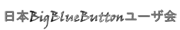 日本BigBlueButtonユーザ会