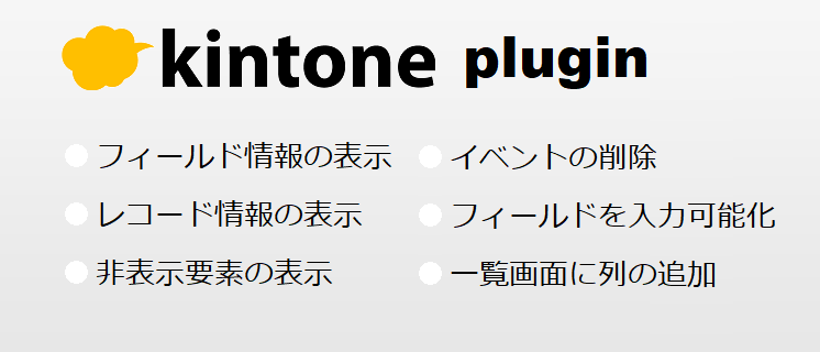 kintone_developer_assist