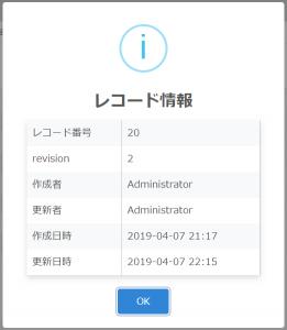 record_info2